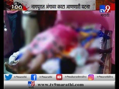 मृतदेहावर 'बलात्कार'! वहिनीची आणि ४ वर्षाच्या मुलीची हत्या