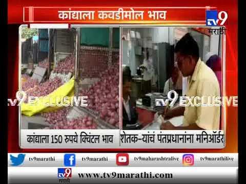 संतप्त शेतकऱ्याने मोदींना पाठवली 1064 रुपयांची मनिऑर्डर