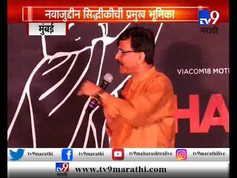 मुंबई : 'ठाकरे' सिनेमाचा ट्रेलर लॉंच, नवाझुद्दीन दिसणार बाळासाहेबांच्या भूमिकेत