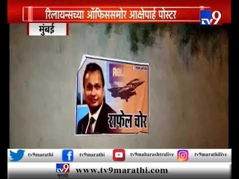 मुबंई : रिलायन्सच्या ऑफिससमोर 'राफेल चोर' लिहिलेलं पोस्टर