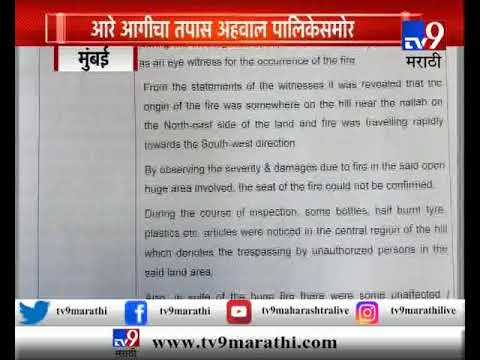 मुंबई : 'आरे'ची आग लागली की लावली? संशय गडद