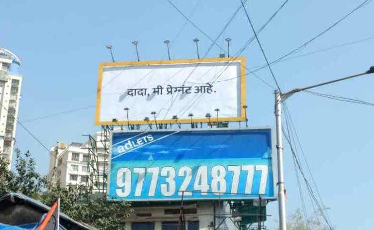 'दादा मी प्रेग्नंट आहे' पोस्टरचा अर्थ समजला?