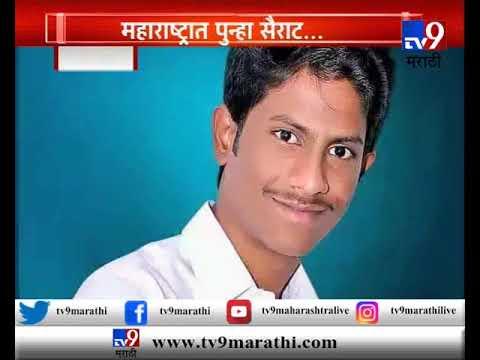 महाराष्ट्राता पुन्हा सैराट? श्रीशैलची हत्या की आत्महत्या?
