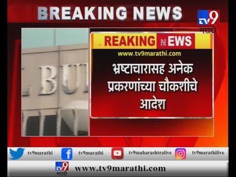 नवी दिल्ली : अलोक वर्मांच्या अडचणीत वाढ, 'सीव्हीसी' रिपोर्टच्या आधारे सरकारकडून चौकशीचे आदेश