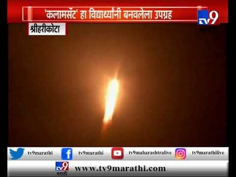 श्रीहरीकोटा : जगातील सर्वात कमी वजनाच्या 'कलामसॅट' उपग्रहाचं यशस्वी प्रक्षेपण