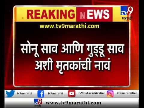 चंद्रपूर : रमाबाई नगरमध्ये दोन भावांची निर्घृण हत्या