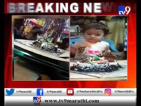 मुंबई : बर्थडे केकमध्ये 'बुरशी' आढळल्याने खळबळ