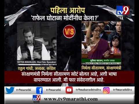 राहुल गांधी v/s निर्मला सीतारमन : पहिला आरोप - राफेल घोटाळा मोदींनीच केला?