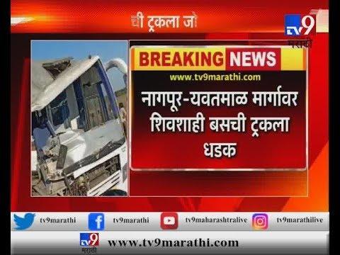 वर्धा : शिवशाहीची ट्रकला जोरदार धडक, 20 प्रवासी जखमी
