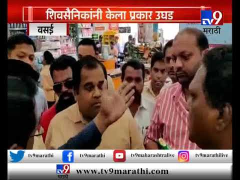 मुंबई : वसईच्या बिग बाजारमध्ये पाकिस्तानी मसाले