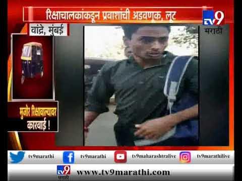 मुंबई : वांद्रयात मुजोर रिक्षाचालकाला मनसे कार्यकर्त्यांनी धडा शिकवला