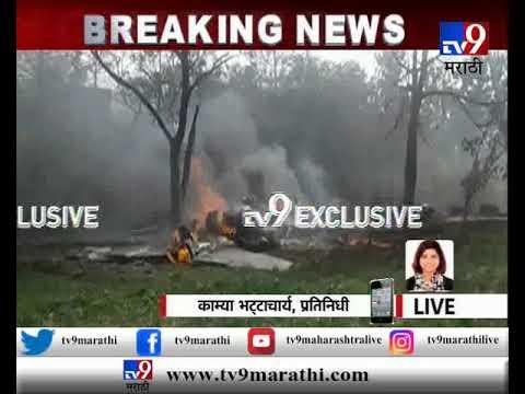 कुशीनगर : वायूसेनेचं जग्वार विमान उड्डाणानंतर लगेचच कोसळलं