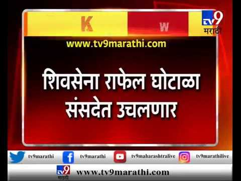 मुंबई : शिवसेना 'राफेल' प्रकरण संसदेत उचलणार