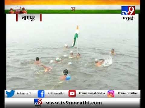 नागपुरमध्ये पाण्यात जाऊन फडकवला झेंडा