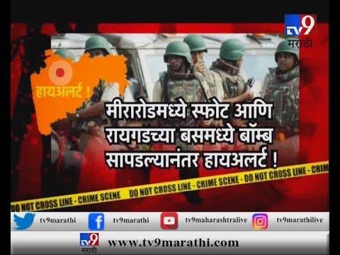 स्पेशल रिपोर्ट : पुलवामा हल्ल्यानंतर महाराष्ट्र 'हाय अलर्टवर'