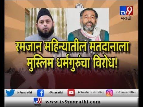 रमजान महिन्यातील मतदानाला मुस्लीम धर्मगुरूंचा विरोध!