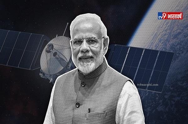 मिशन शक्ती यशस्वी, भारताने 300 किमी अंतराळात सॅटेलाईट पाडलं : मोदी