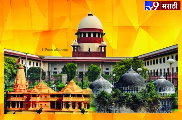 Ayodhya verdict live : सुप्रीम कोर्टाचा ऐतिहासिक निर्णय, अयोध्येत राम मंदिर बनवण्याचा मार्ग मोकळा