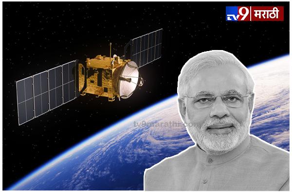 Mission Shakti चं महत्त्व : ... म्हणून खुद्द मोदींनीच पुढे येऊन जगाला माहिती दिली