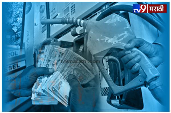 सलग तिसऱ्या दिवशी डिझेल दरवाढ, पेट्रोलच्या किमतीत किती वाढ?