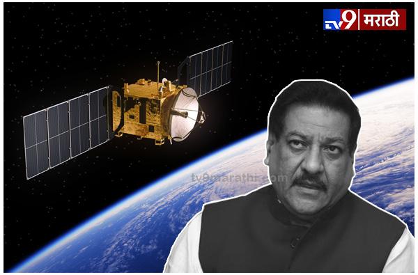 'मिशन शक्ती'ची तयारी 2012 पासूनच, भारत एक पाऊल निश्चित पुढे : पृथ्वीराज चव्हाण