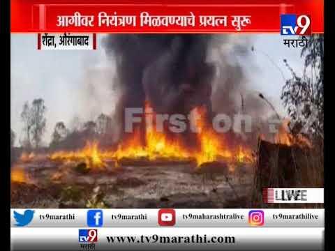 औरंगाबादमध्ये शेंद्रा एमआयडीसीत भीषण आग