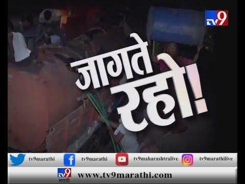 स्पेशल रिपोर्ट : महाराष्ट्राचं भीतीदायक वास्तव 'जागते रहो'