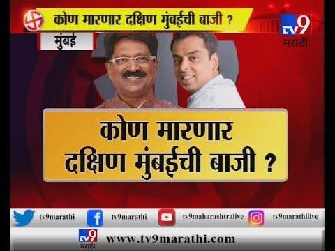 स्पेशल रिपोर्ट : मिलिंद देवरांचं कमबॅक की अरविंद सावंत गड राखणार?