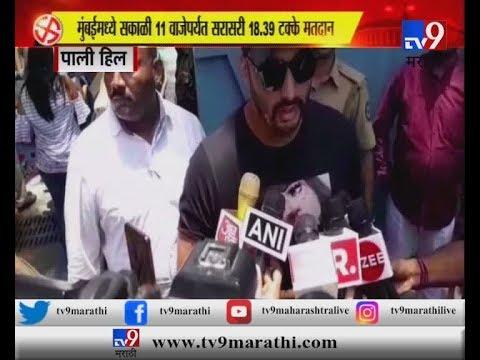 अभिनेता अर्जुन कपूरने वांद्र्यात मतदान केलं