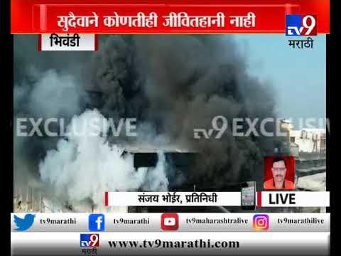 भिवंडीतील ब्रश कंपनीला भीषण आग, 5 गोदामं जळून खाक
