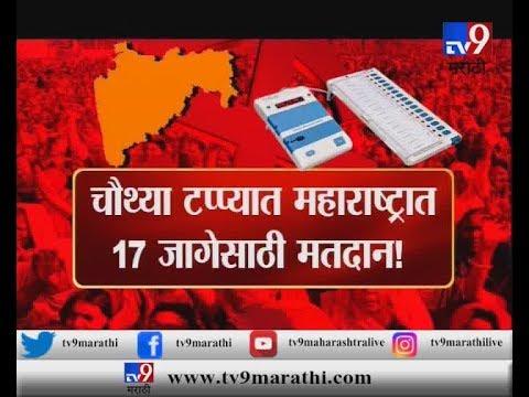 महाराष्ट्रात अंतिम टप्प्याचा थरार,  TV9 मराठीचा स्पेशल रिपोर्ट
