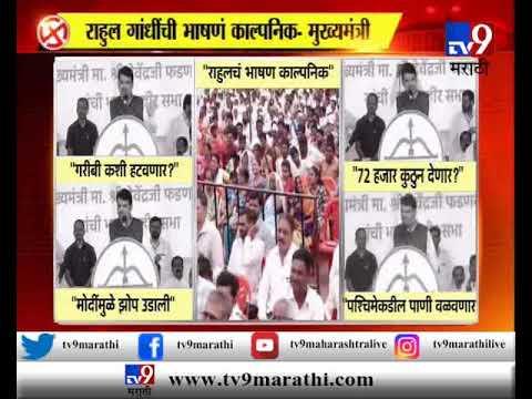 राहुल गांधींची भाषणं काल्पनिक, मुख्यमंत्र्यांची टीका