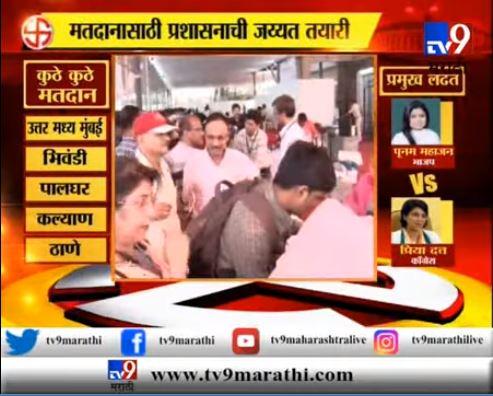 लोकसभा निवडणूक : महाराष्ट्रात शेवटच्या टप्प्यात 17 जागांसाठी मतदान