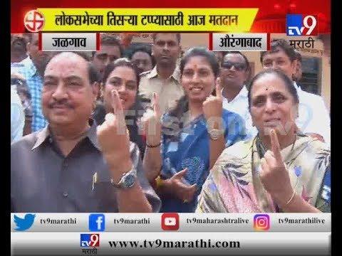 जळगाव : माजीमंत्री एकनाथ खडसे यांचे सहकुटुंब मतदान