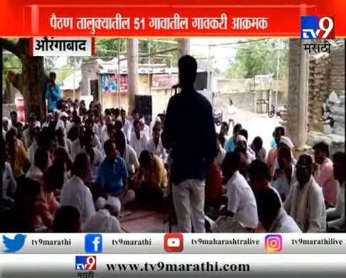 जालना : 40 गावांची नेत्यांना गावबंदी, 11 गावांचा मतदानावर बहिष्कार
