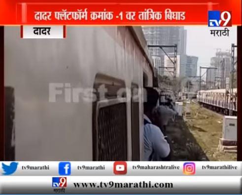 मुंबई : मध्य रेल्वेची वाहतूक पाऊण तास उशिरा