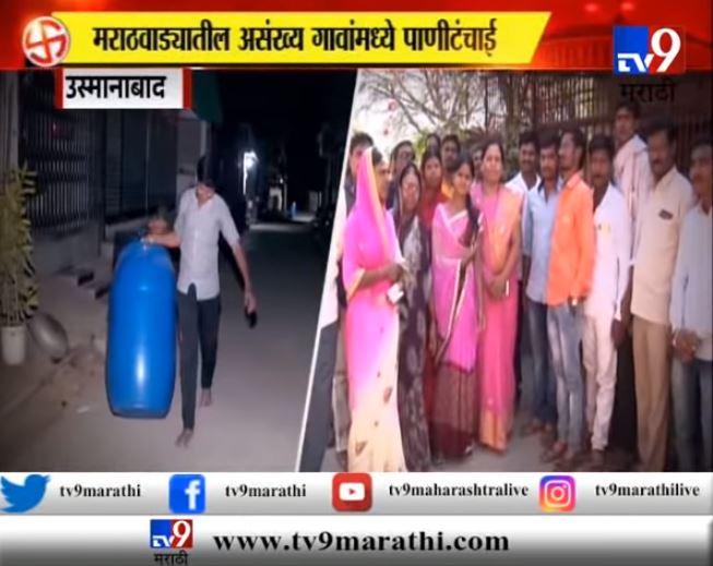मतदान संपलं, संघर्ष सुरुच…! मराठवाड्यात अनेक गावं तहानलेले