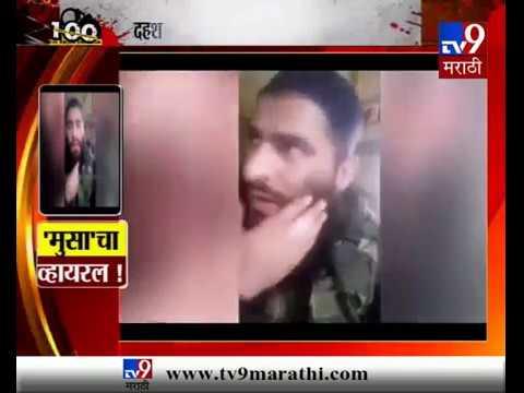 काश्मीरमध्ये दहशतवादी झाकीर मुसाचा एक नवा व्हिडीओ समोर