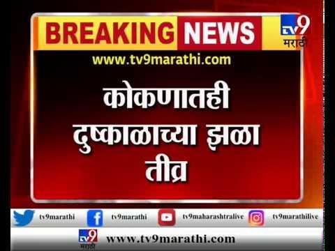 महाराष्ट्रात दुष्काळाच्या तीव्र झळा, कोकणातही पाणीटंचाई