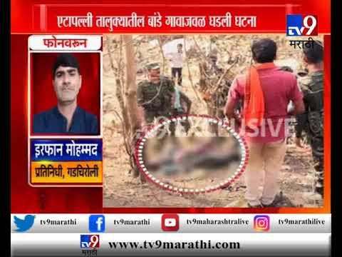 गडचिरोली : नक्षलवाद्यांकडून 24 तासांत दोघांची हत्या
