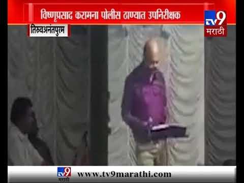 तिरुअनंतपुरम : मुलीच्या लग्नात वडिलांचा स्टेजवरून कोसळून मृत्यू