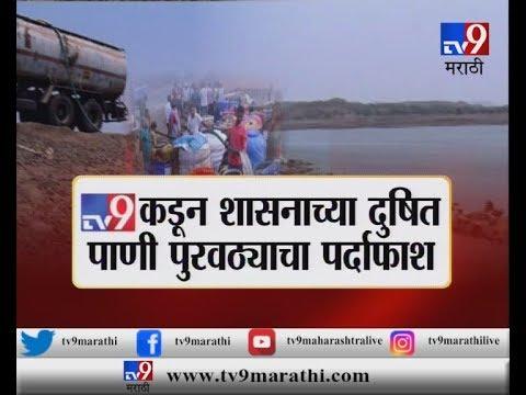 स्पेशल रिपोर्ट : बीड : प्रशासनाकडून नागरिकांना दुषित पाणीपुरवठा