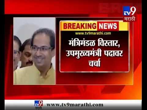 मुंबई | उद्धव ठाकरेंनी बैठक बोलावली, मंत्रीपदांबाबत खलबत