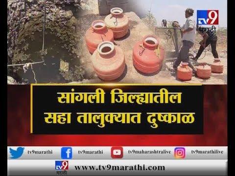 सांगलीतील 6 तालुक्यात भीषण दुष्काळ, 173 गावात आणि वाड्यात पाणी टंचाई