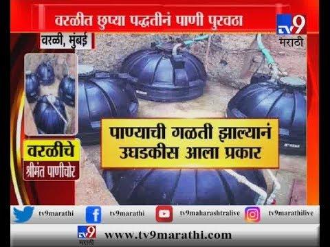 स्पेशल रिपोर्ट : वरळीत छुप्या पद्धतीने पाणी पुरवठा