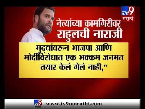 स्पेशल रिपोर्ट | बिनगांधीची काँग्रेस ? राहुल गांधी घराणेशाहीवर नाराज