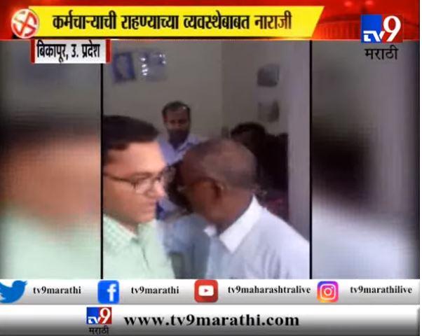 तहसीलदाराने कर्मचाऱ्याच्या कानशिलात लगावली