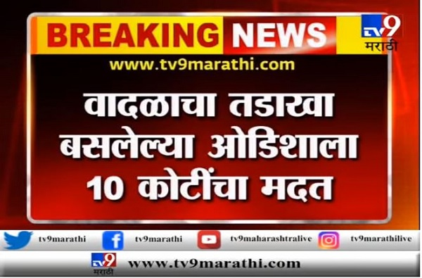 फनी वादळ : महाराष्ट्र सरकारकडून ओडिशा सरकारला 10 कोटींची मदत