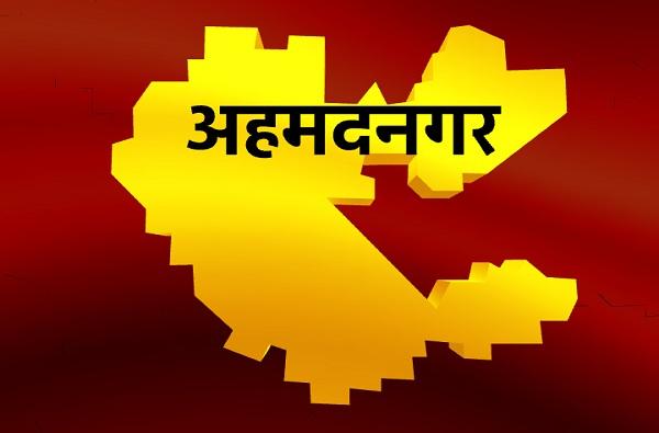 Ahmednagar Lok Sabha Results : अहमदनगर लोकसभा निकाल 2019