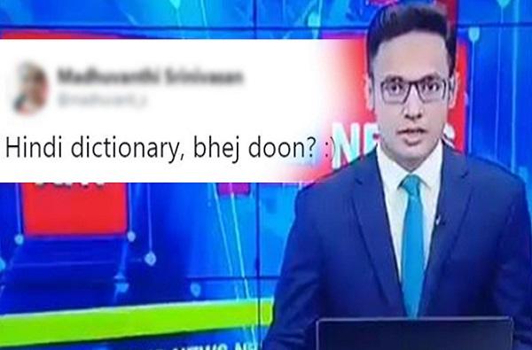 मोदींच्या हिंदीने पाकिस्तानी अँकर कनफ्यूज, सोशल मीडियावर ट्रोल